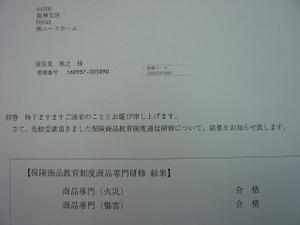 Sp1060678